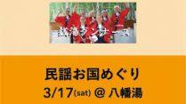 3月17日は<br>八幡湯で民謡を!